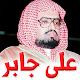 القرآن الكريم - علي جابر - 3 ميجا فقط (app)