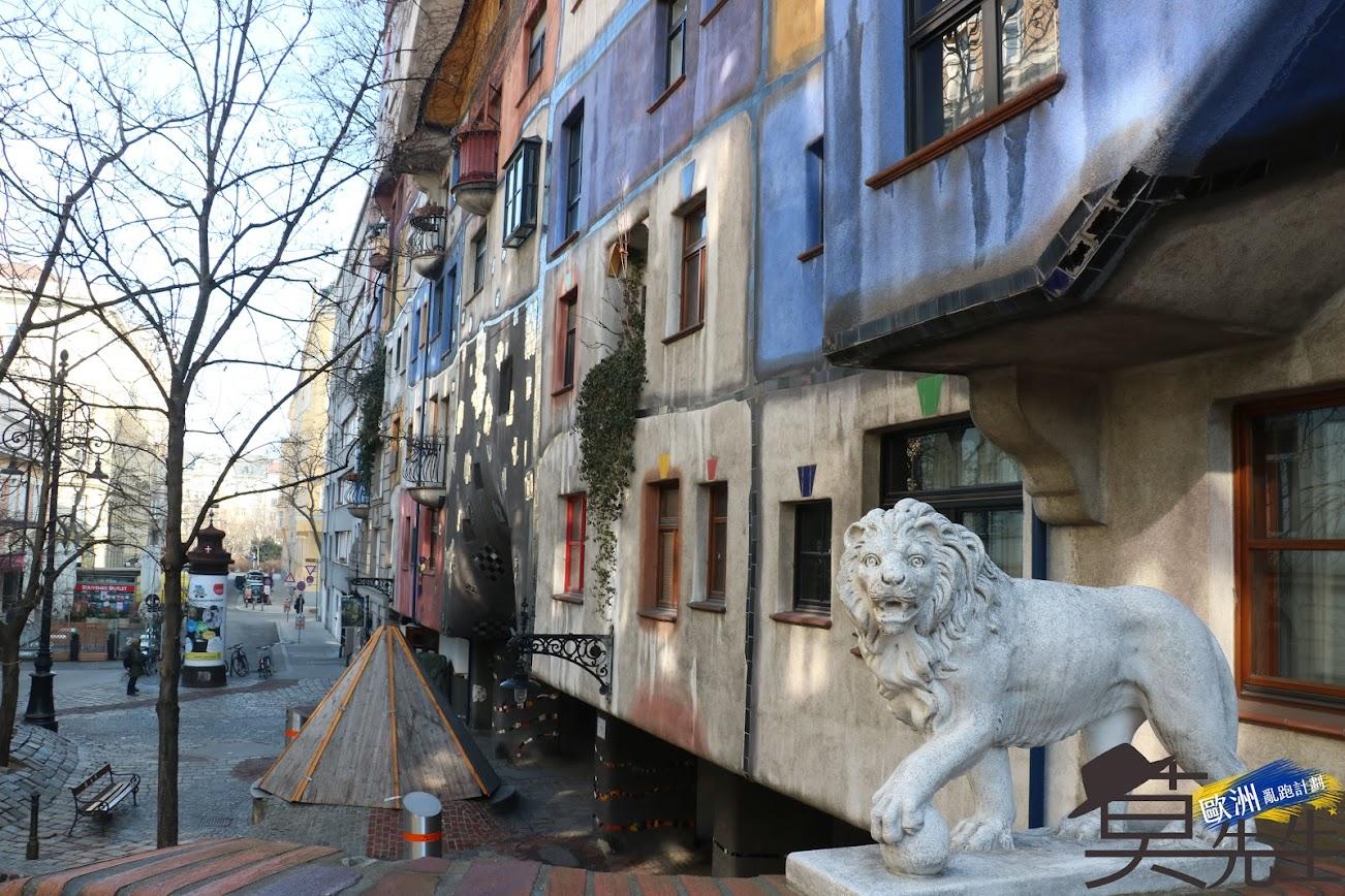 維也納 Vienna | 百水公寓 | 轉身跌進童話世界