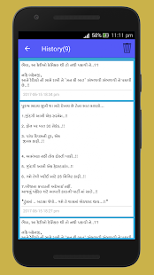 Read Gujarati Font Automatic - View In Gujarati - náhled