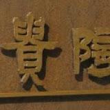富貴陶園人文藝術餐廳