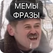 Фразы мемов Android APK Download Free By Android Hipster