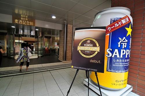 Photo Musée de la Bière Yebisu