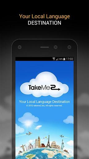 TakeMe2旅行者的语言