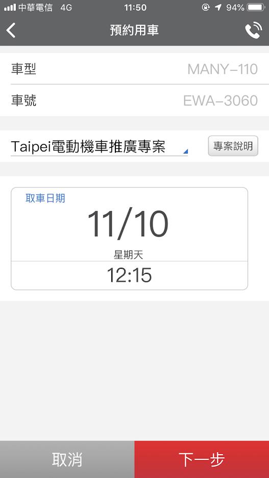iRent 機車 app 4