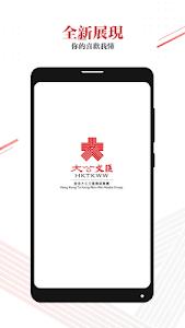大公文匯 1.0.3