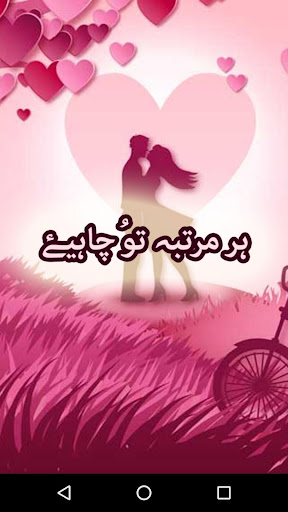 Har Martaba Tu Chahiye by Ana Ilyas - Urdu Novel 1.11 screenshots 1