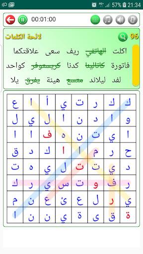 Arabic Word Search البحث عن الكلمات screenshot 7