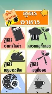 สูตรอาหารและวิธีทำอัพเดตทุกวัน - náhled