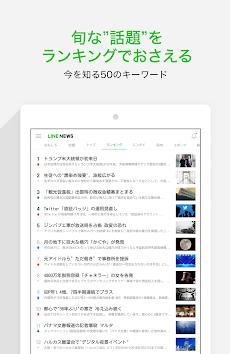 LINE公式ニュースアプリ / LINE NEWSのおすすめ画像4