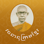 Chuon Nath Digital Dictionary Icon