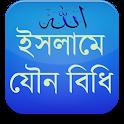 ইসলামে যৌন বিধি (Sexual Rules) icon