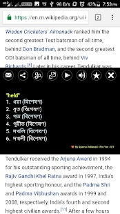 Bengali dictionary ultimate android apps on google play bengali dictionary ultimate screenshot thumbnail malvernweather Gallery
