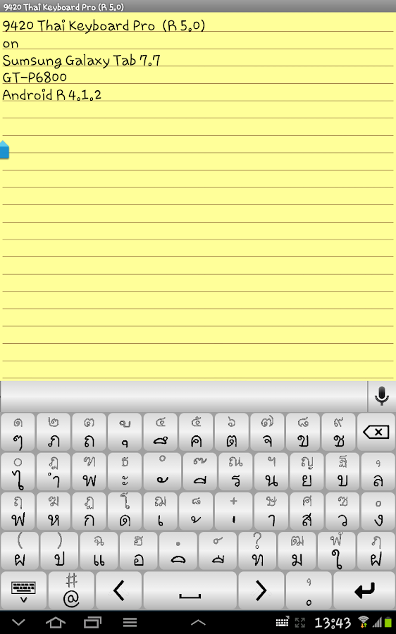 9420 Thai Keyboard Pro- screenshot