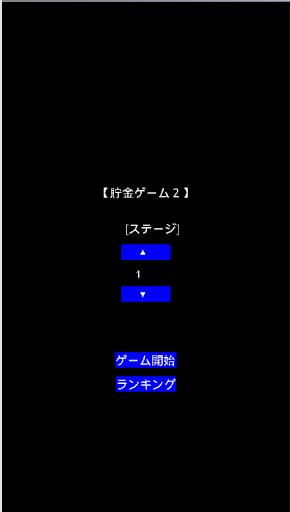 貯金ゲーム2
