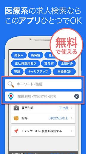医療の仕事 看護師 介護・ケアマネ 医療事務の求人検索アプリ