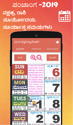Kannada Calendar 2019 - u0c95u0ca8u0ccdu0ca8u0ca1 u0c95u0ccdu0cafu0cbeu0cb2u0cc6u0c82u0ca1u0cb0u0ccd 2019 50.5 screenshots 2
