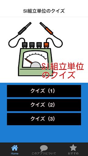 SI組立単位のクイズ