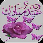 بطاقات تهاني عيد الاضحى Icon