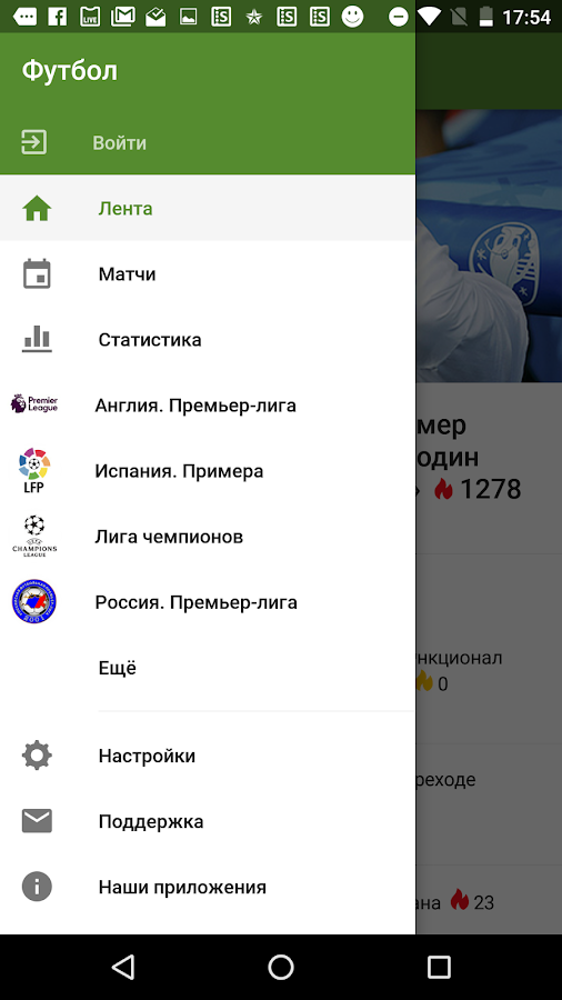 Футбол Sports.ru- screenshot