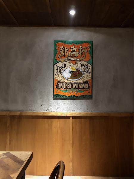 台北 市民大道 新高軒 咖哩飯 復古民國食堂