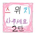 고상혁 스위치 사주기2 icon