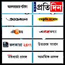 kolkata All bangla newspaper APK