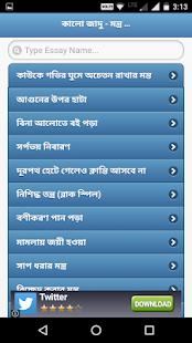 Kala Jadu Tona in Bengali - náhled