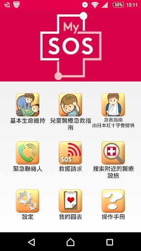 MySOS 救命・急救 兒童・應急處理指南 AED地圖