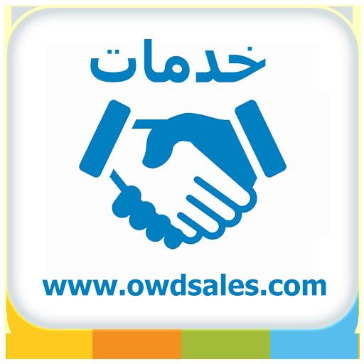 خدمات OwdSales