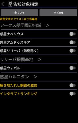 PSO2es 通知監視アラーム - screenshot