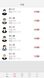 捷昇置業 screenshot 1