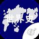 ◆シニア向け◆ ボケ防止のための世界史クイズアプリ Download on Windows