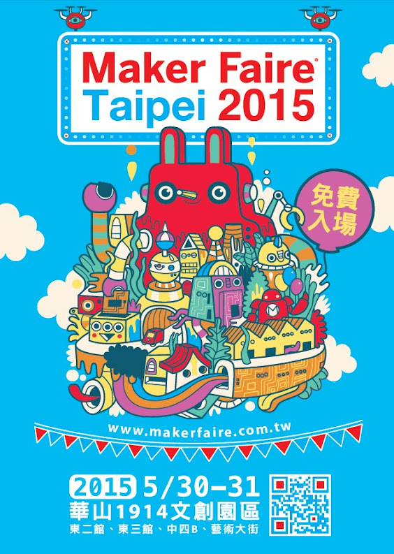 2015 Maker Faire 是世界上最大的自造者嘉年華就在華山1914文創園區