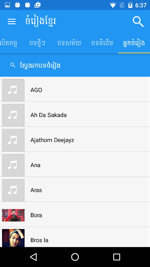 Khmer Song Free- screenshot