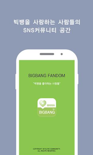 매니아 for 빅뱅 BIGBANG 팬덤