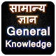 Download सामान्य ज्ञान General Knowledge (G.K.) For PC Windows and Mac