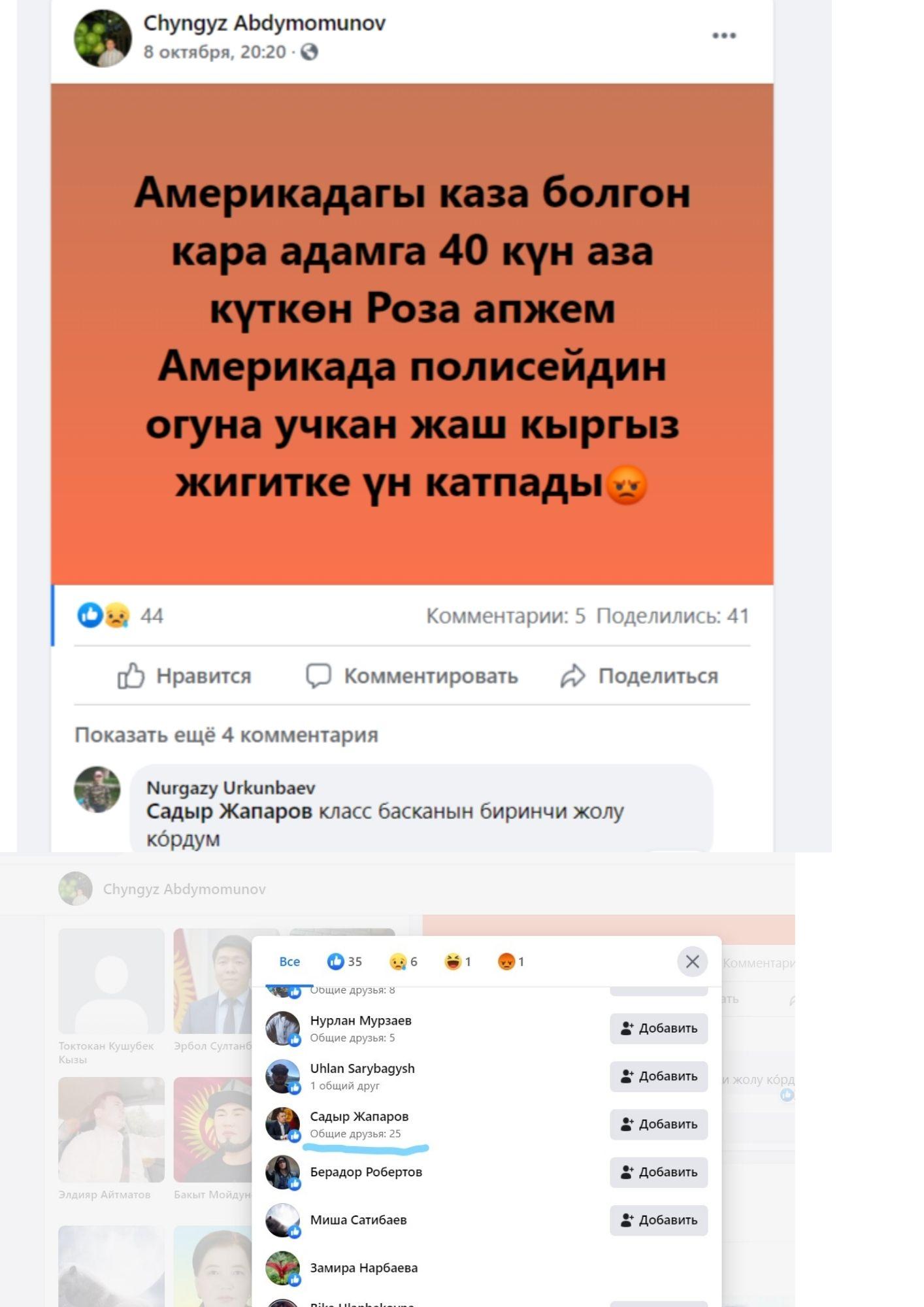Роза Отунбаеваны күнөөлөгөн постко Садыр Жапаровдун аккаунтунан жактыруу белгиси коюлуп, бөлүшүлгөнү чындык (Фактчекинг)