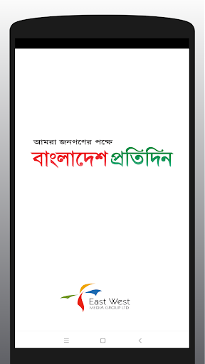 Bangladesh Pratidin screenshots 1