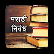 Marathi Nibandh l मराठी निबंध