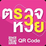 ตรวจหวย QRcode - เลขเด็ด ตรวจสลาก