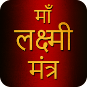 Mahalaxmi Mantra With Audio