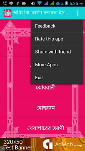 玩免費教育APP|下載অগ্নিবীণা - কাজী নজরুল ইসলাম app不用錢|硬是要APP