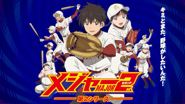 MAJOR(メジャー)2nd 第2シリーズ|全話アニメ無料動画まとめ