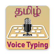 Tamil Voice Typing Keyboard with Speech to Text