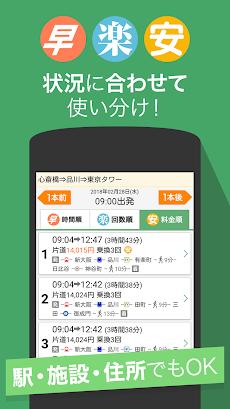 Yahoo!乗換案内 無料の時刻表、運行情報、乗り換え検索のおすすめ画像3