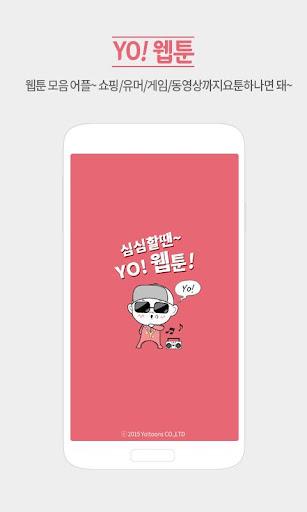 YO 웹툰 - 무료 만화 웹툰 커뮤니티 게임 쇼핑