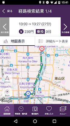乗換検索 歩くまち京都アプリ「バス・鉄道の達人」のおすすめ画像2