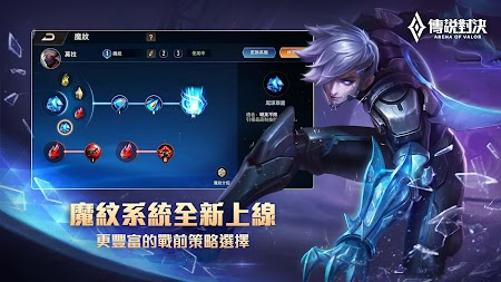 Garena 傳說對決 APK screenshot thumbnail 9