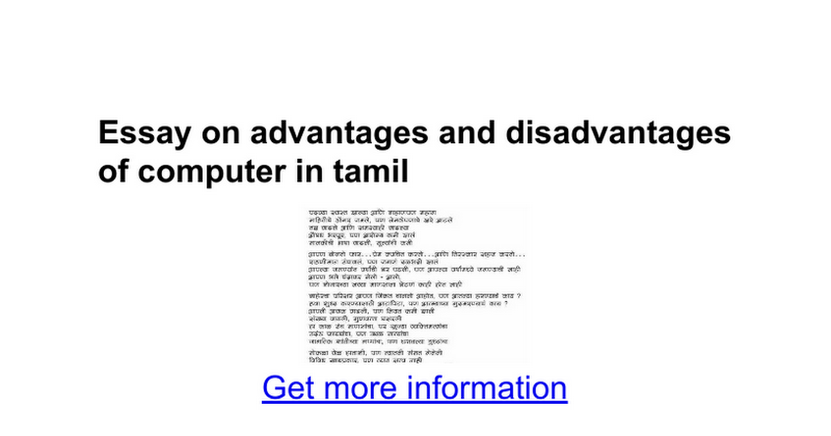 essay on advantages and disadvantages of computer in tamil  essay on advantages and disadvantages of computer in tamil google docs