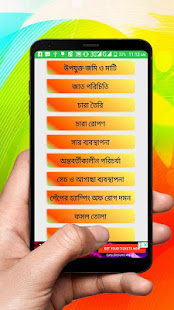 Download পেঁপে চাষের সঠিক পদ্ধতি ~ Papaya Cultivation For PC Windows and Mac apk screenshot 26